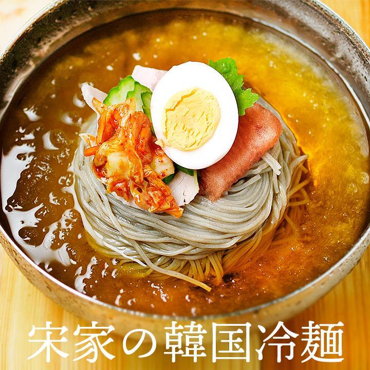 宋家の冷麺1食セット 高品質新品 麺160g ストレートスープ300g 爆安プライス クール冷蔵便可 常温便