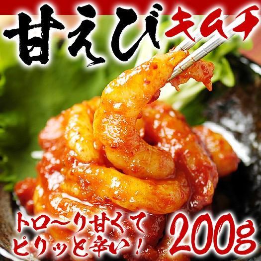 甘エビキムチ 200g 金基福オモニの海鮮キムチ グルメ 甘えびキムチ 人気急上昇 人気の製品 冷凍便