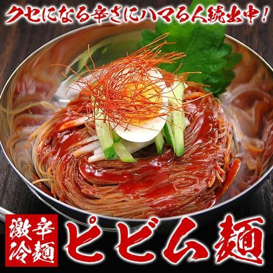 宋家のビビン麺2食入 ピビン麺 ビビム麺 ピビム麺 常温便・クール冷蔵便可 グルメ|kimuyase