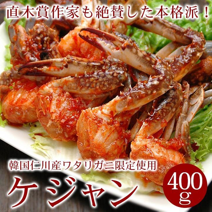 カニ 仁川ケジャン SALENEW大人気 400g 韓国インチョン産 冷凍限定 ワタリガニのキムチ漬け 供え グルメ 送料無料