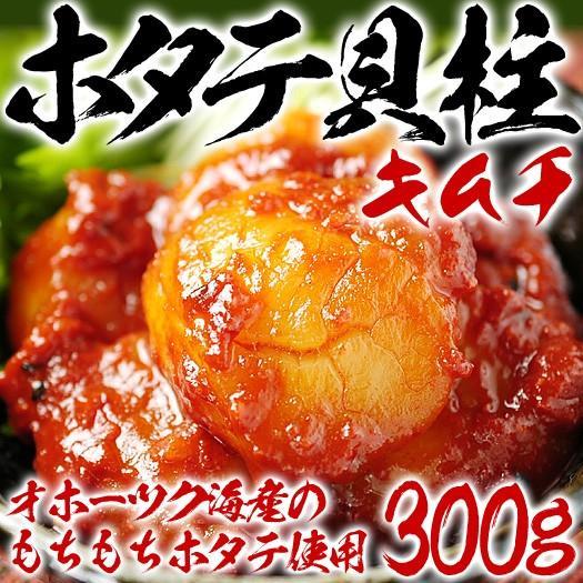 ホタテ貝柱キムチ 300g 春の新作シューズ満載 チープ 金基福オモニの海鮮キムチ グルメ 冷凍便