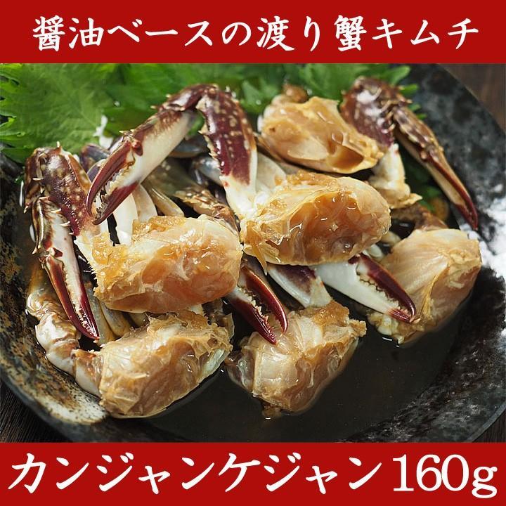 カンジャンケジャン6肩 渡り蟹 約160g 日本 グルメ 国内在庫 冷凍限定 醤油ダレ70g