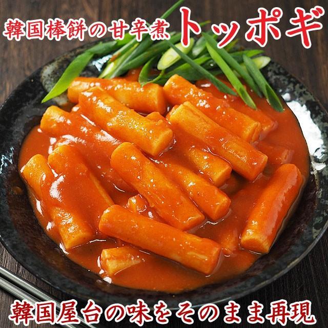 韓国伝統のファーストフード トッポギ約700g 新色 トッポキ トッポッキ 公式ストア グルメ 冷凍便