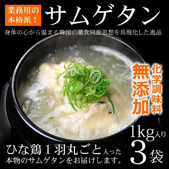 健康食品 韓国宮廷料理 クリアランスsale 期間限定 サンゲタン 1kg×3袋 韓国直輸入 プロが選んだレトルト サムゲタン 送料無料 クール冷蔵便可 参鶏湯 常温 セットアップ