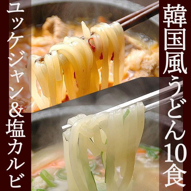 韓国うどん2種10食セット ユッケジャン味 塩カルビ味 麺は1玉170gで食べ応え満点 ショッピング 常温便 クール冷蔵便 グルメ 実物 送料無料 冷凍便可