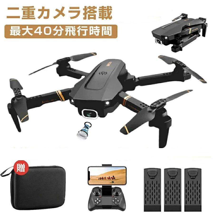 ドローン 免許不要 カメラ付き 4k 本物◆ 高画質 HD WI-FI バッテリー3個付き 収納ケース付き ヘッドレスモード FPVリアルタイム航空写真 3Dフリップ 激安通販販売 初心者