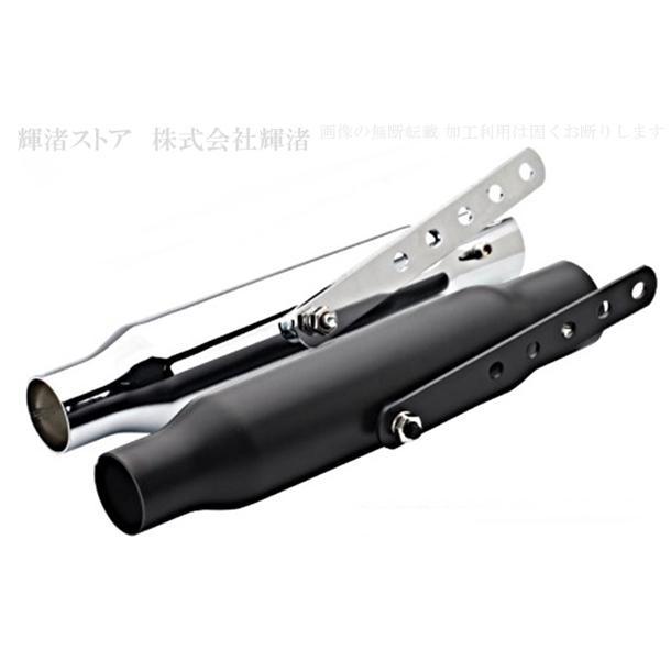 バイク用 マフラー サイレンサー 接続部の内径45.5mm径 38.5mm径 全長300mm ショートタイプ 3 バルカン ドラッグスター スポーツスター シャドウ kinagi-store 04
