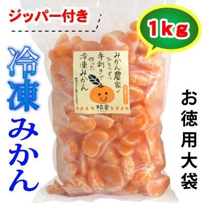 超激安特価 愛媛産冷凍みかん1kg 無添加 おしゃれ 粒楽 つぶらく 一粒ずつ分かれています