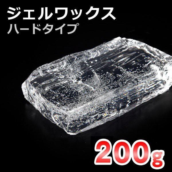ジェルワックス 新入荷 激安通販 流行 キャンドル用 ハードタイプ 200g キャンドル材料 キャンドル ジェルキャンドル ジェル