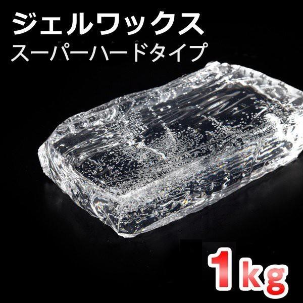 ジェルワックス キャンドル用 スーパーハードタイプ ピラータイプ 1kg 税込 キャンドル ジェル 注文後の変更キャンセル返品 ジェルキャンドル キャンドル材料