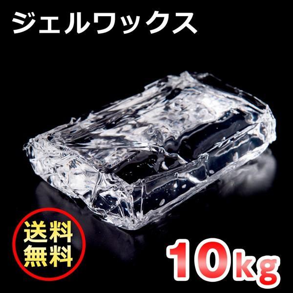 ジェルワックス キャンドル用 ソフトタイプ 正規品 10kg ジェルキャンドル ジェル キャンドル材料 卸 往復送料無料 業務用 キャンドル