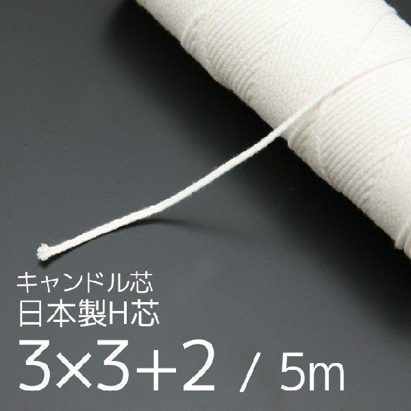 キャンドル芯 待望 日本製H芯 細 激安 激安特価 送料無料 5m 2 3×3