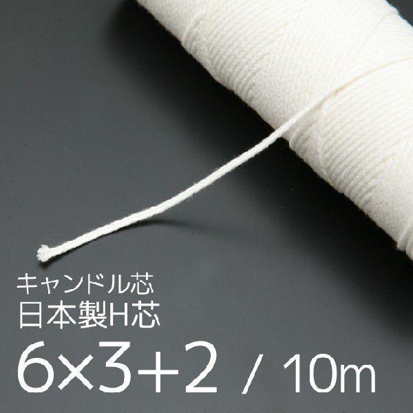 割引 キャンドル芯 送料無料/新品 日本製H芯 太 6×3 10m 2