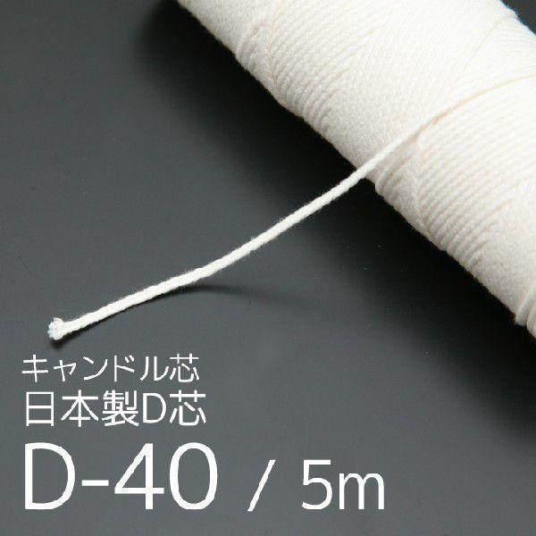 キャンドル芯 日本製丸芯 中 D-40 卓抜 信用 5m