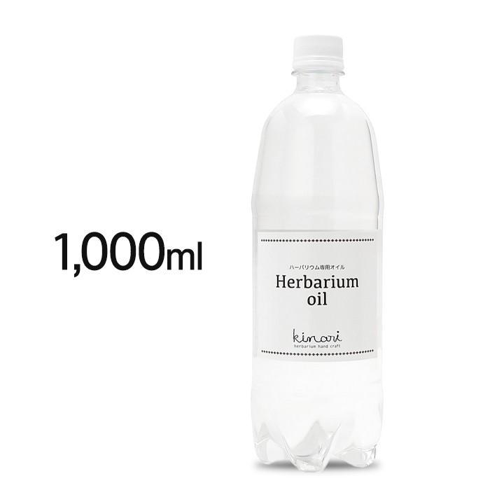 ハーバリウム オイル 1L 送料無料 日本製 ハーバリウムオイル 材料 キット 信憑 ミネラルオイル 手作り 送料無料新品 1リットル kinari 非危険物 瓶 花材 380#