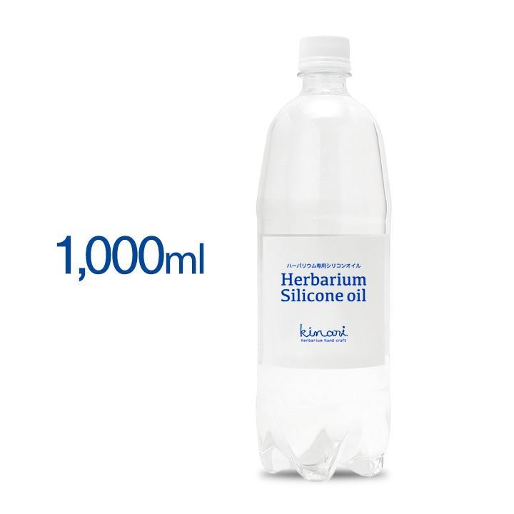 ハーバリウム シリコンオイル 1L 送料無料 日本製 ハーバリウムオイル オイル 材料 1リットル 公式 キット 350cs kinari 激安価格と即納で通信販売 花材 非危険物 瓶 信越