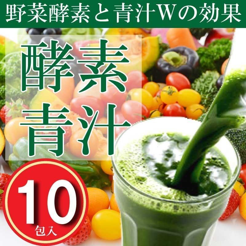 酵素青汁 10袋 通販 激安 箱なし 蔵 フルーツ 青汁 配合 緑黄色野菜を簡単摂取 酵素 フルーツ青汁