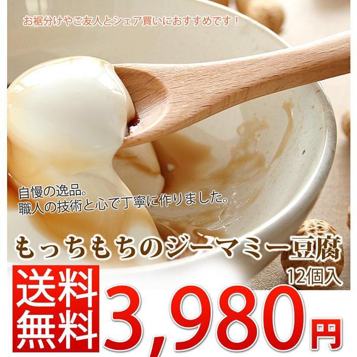 テレビで話題 お値打ち価格で セットがお得 もっちりジーマミ豆腐6P×2セット