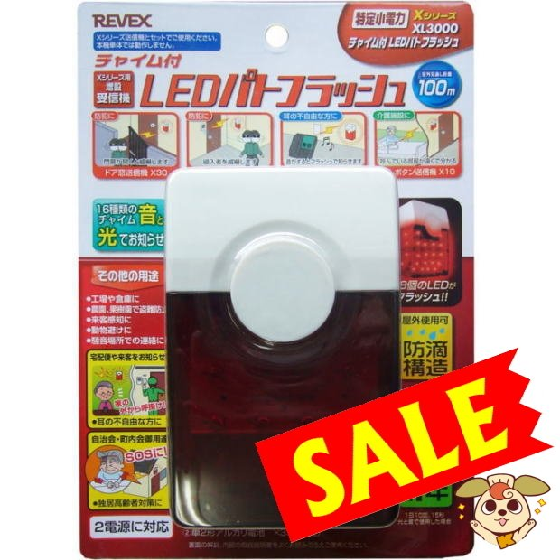 Seasonal Wrap入荷 リーベックス_REVEX_Xシリーズ_受信LEDピカフラッシュ_XL3000 セットアップ
