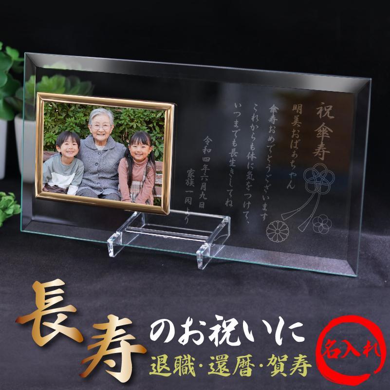 フォトフレーム 名入れ 人気 還暦 メーカー公式 古希 喜寿 退職 祝い 彫刻 長寿 ガラス お祝い 記念 メッセージ 平面写真ヨコ型 激安格安割引情報満載 写真立て