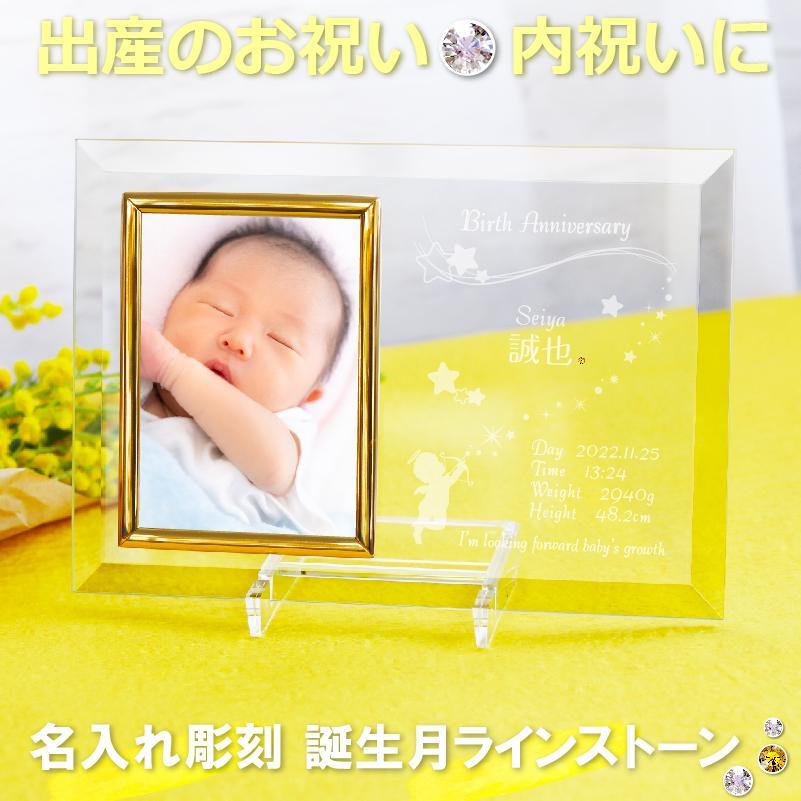 限定価格 出産祝い 内祝い 命名 名前 名入れ フォトフレーム 誕生石 赤ちゃん 名前の由来 baby ベビーフォト 大注目 高価値 写真たて スワロフスキー 平面写真タテ型