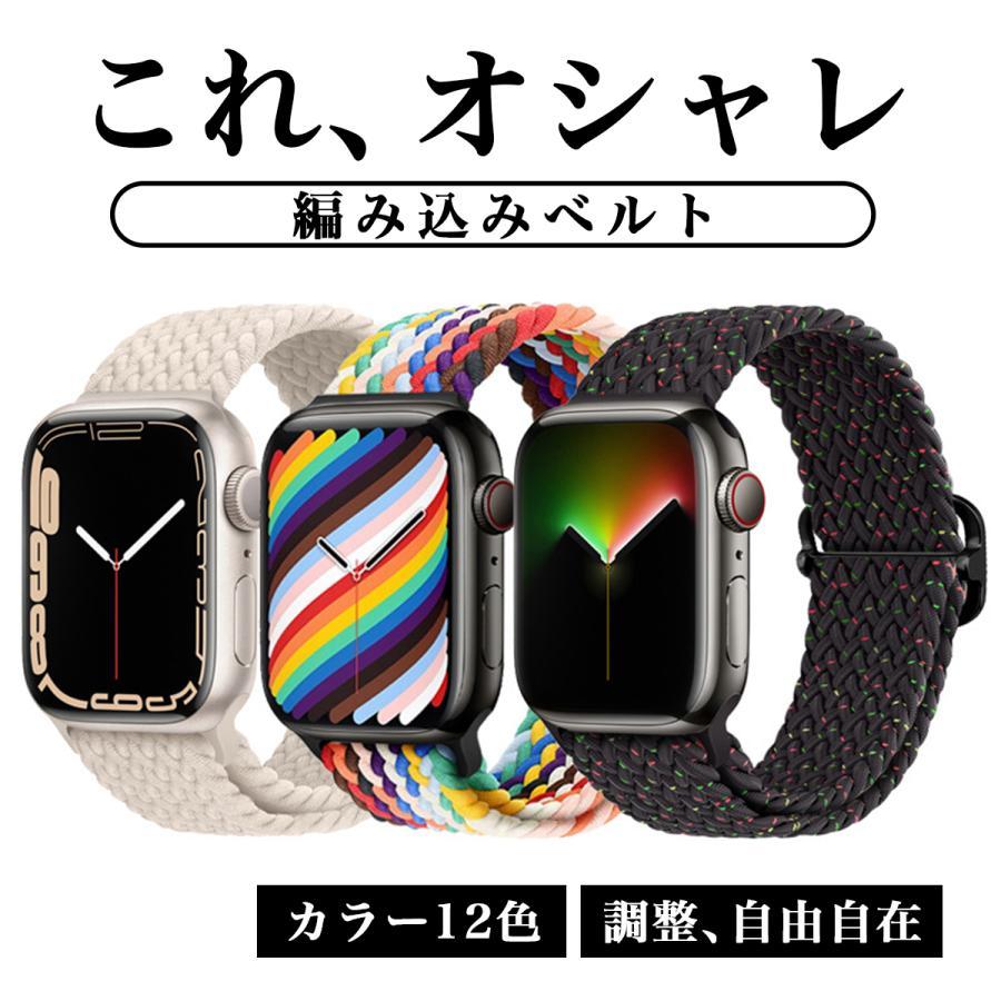 アップルウォッチ バンド ベルト ソロループ apple 超激安特価 watch 44mm 42mm 38mm 女性 贈り物 メンズ スポーツ 40mm おしゃれ ナイロン