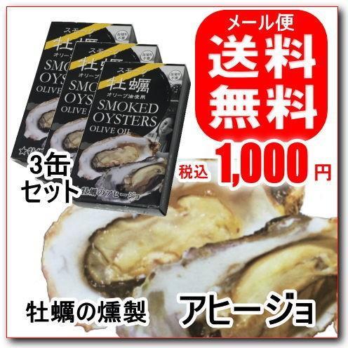 スモーク牡蠣缶詰 かきのアヒージョ 80g/3個セット 【メール便(追跡番号あり)でポストに投函】|king-depart