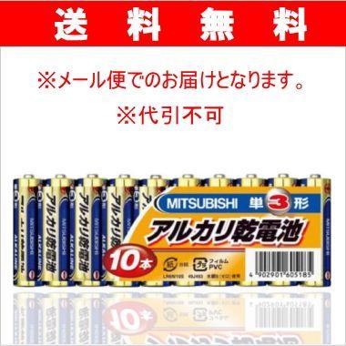 三菱電機 三菱アルカリ乾電池 単3形(LR6N/10S) 10本パック 【メール便(追跡番号あり)でポストに投函】|king-depart