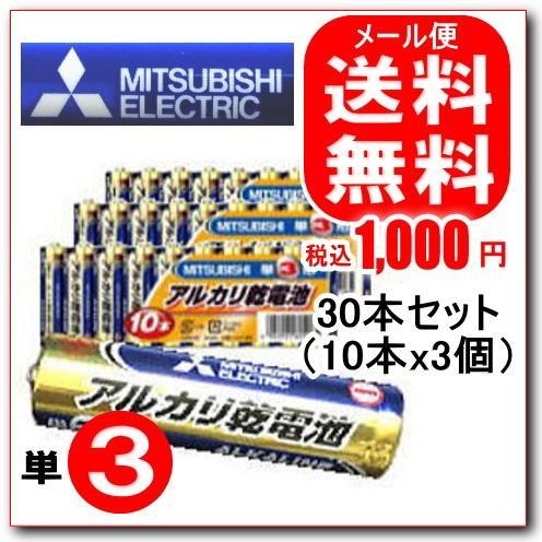 オンライン限定商品 三菱電機 期間限定お試し価格 三菱アルカリ乾電池 単3型 LR6N 10S 10本パック 30本 送料無料 3個セット メール便 追跡番号あり