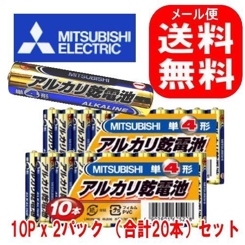 三菱電機 三菱アルカリ乾電池 単4形 LR03N 10S 10本パック 20本 2個セット メール便 奉呈 追跡番号あり [宅送] 送料無料