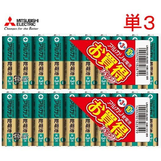 三菱電機 三菱アルカリ乾電池Uタイプ 単3形 10本パック/2個セット(20本)(追跡番号あり) 【メール便(追跡番号あり)でポストに投函】|king-depart
