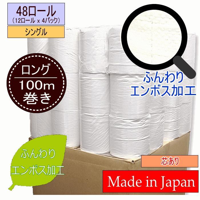 【ケース販売】北国製紙 トイレットペーパー(シングル) 業務用でお買い得 100M/48個セット(1ケース)|king-depart