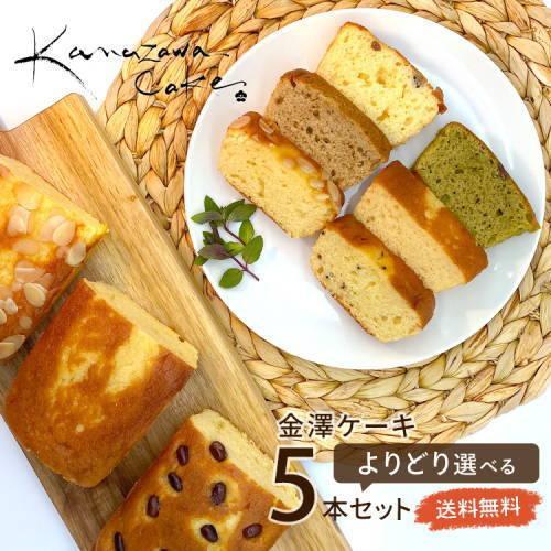金沢スイーツ工房 手作りパウンドケーキ どれでも5個選んで送料無料!|king-depart