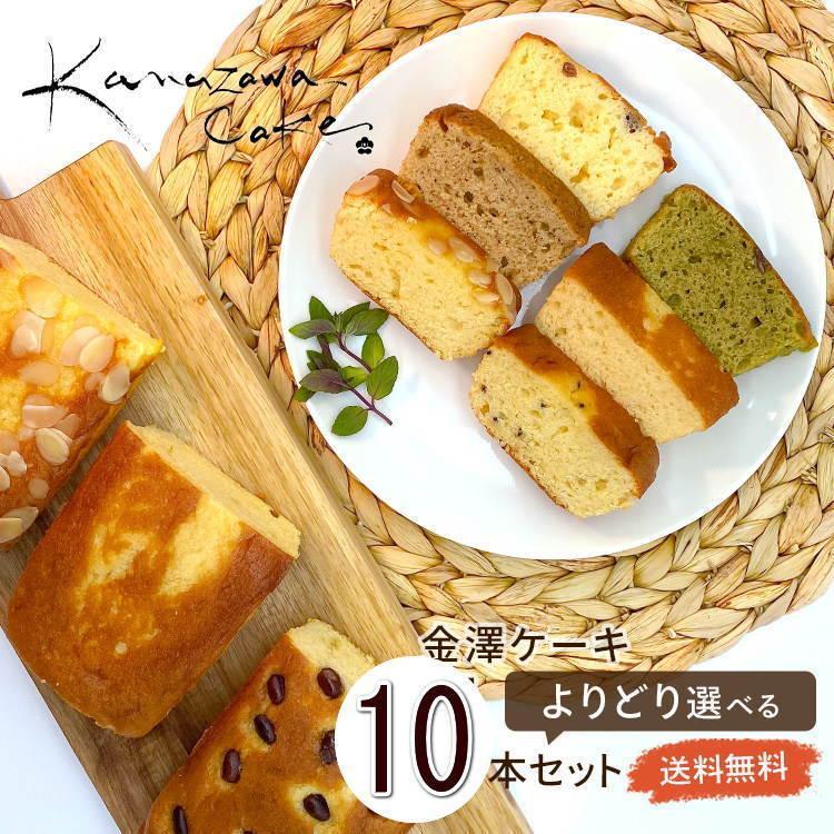 売店 10個セット販売 金澤兼六製菓 金澤スイーツ工房 手造りパウンドケーキ 送料無料 金澤ケーキ xどれでも10個 グルメ タイムセール