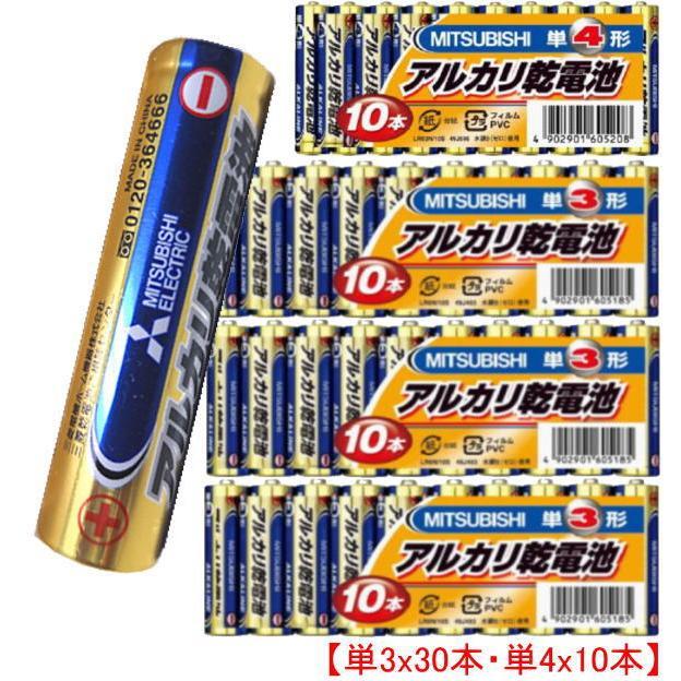 三菱アルカリ乾電池 単3x30本 単4x10本 卓出 合計40本 セット販売 安心 日本ブランド 格安 2020モデル 送料無料 お手軽 お買い回り リモコン おもちゃ