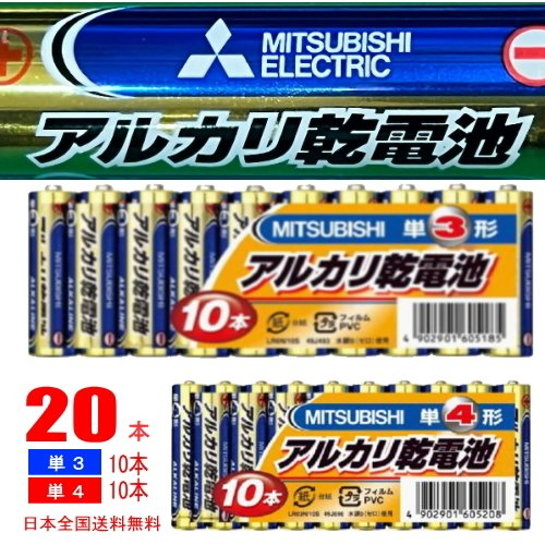 三菱電機 三菱アルカリ乾電池 20本セット 内訳:単3形 無料 超目玉 10本+単4形 追跡番号あり 送料無料 10本 メール便