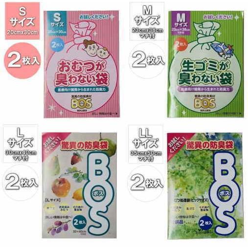 お試し 最新 防臭袋BOS 2枚入 x 4種類 Mサイズ 送料無料 LLサイズ Lサイズ 割引も実施中 Sサイズ