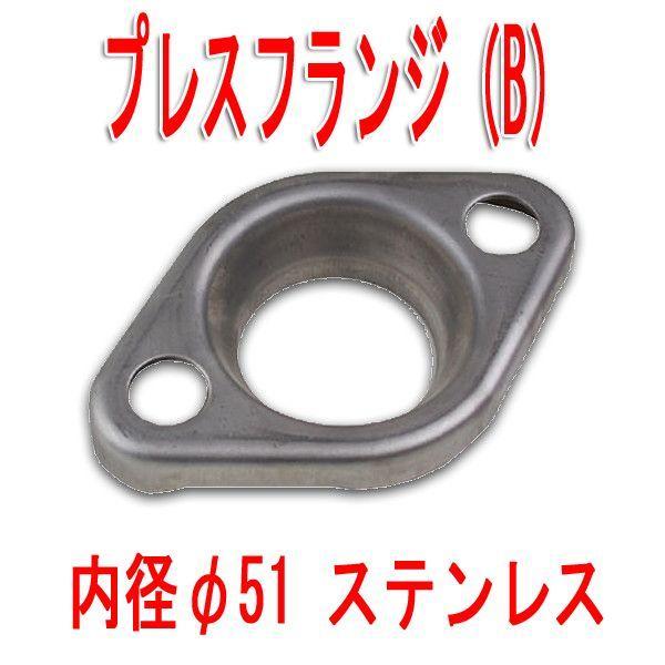 豊富な品 マフラーフランジ 売買 B ステンレス 内径φ51