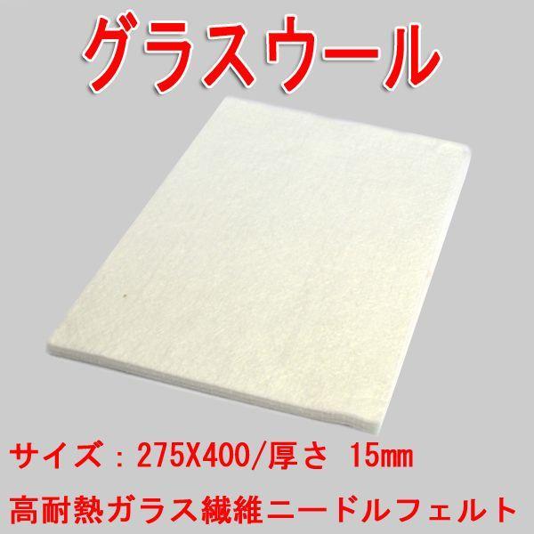マフラー用消音材 グラスウール 275X400 高耐熱ガラス繊維 引出物 新登場 吸音材 断熱