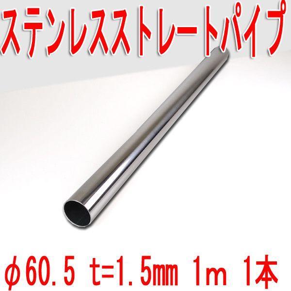 φ60.5 ステンレスストレートパイプ t=1.5mm 宅配便送料無料 L=1000 超特価 1本