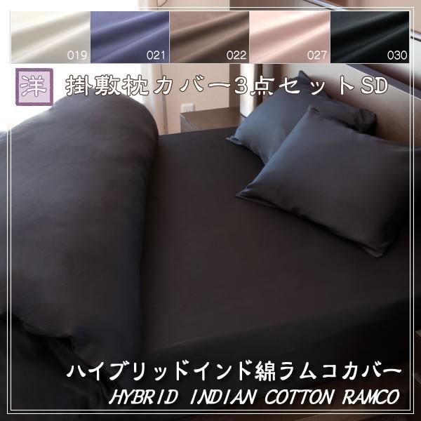 ハイブリッド インド綿 ラムコ 布団カバー 洋 セミダブル 3点セット ピアノブラック (030) 直送品