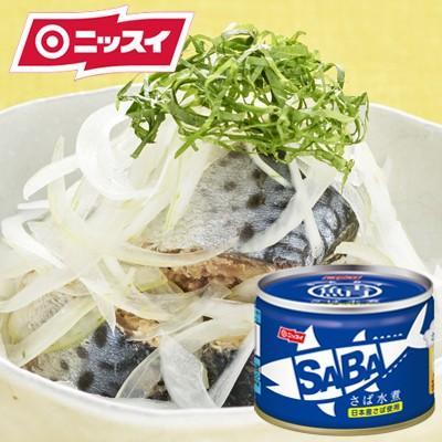 SABA さば (水煮) 24缶セット ニッスイ 日本産 鯖缶 サバ 水煮缶 スルッとふた 缶詰 king