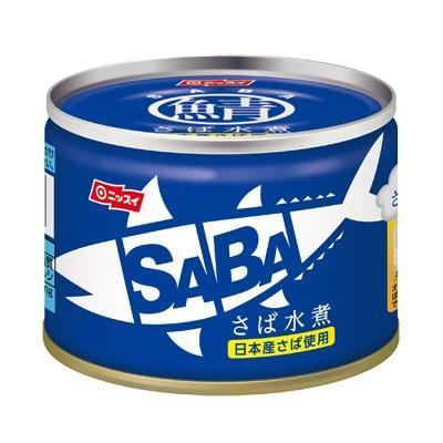 SABA さば (水煮) 24缶セット ニッスイ 日本産 鯖缶 サバ 水煮缶 スルッとふた 缶詰 king 04