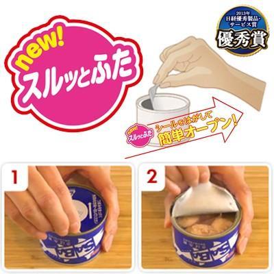 SABA さば (水煮) 24缶セット ニッスイ 日本産 鯖缶 サバ 水煮缶 スルッとふた 缶詰 king 05