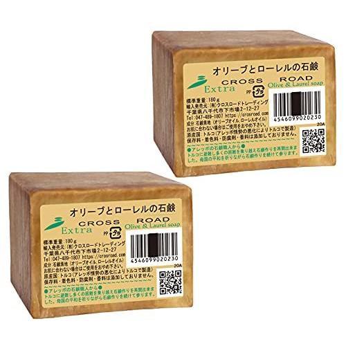 オリーブとローレルの石鹸(エキストラ)2個セット [並行輸入品] kingbison