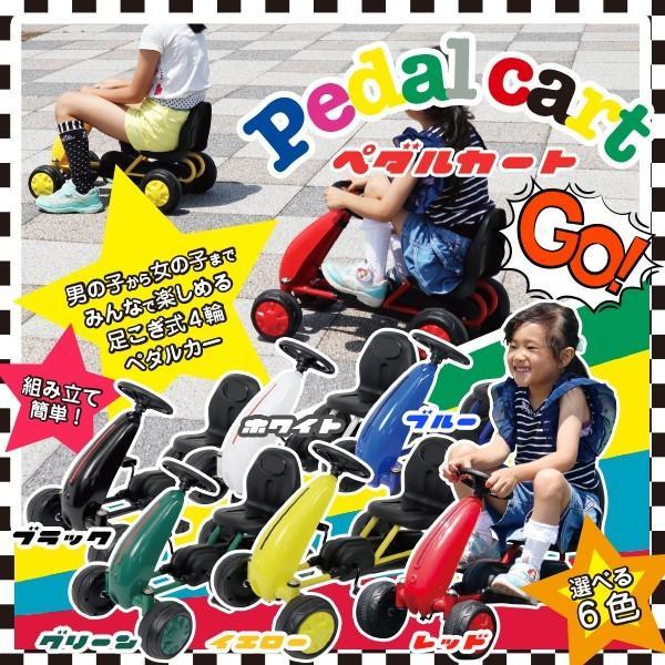 足こぎカート ペダルカート 足漕ぎ式 セットアップ 子ども用###ペダルカートB001### 乗用玩具 5☆大好評