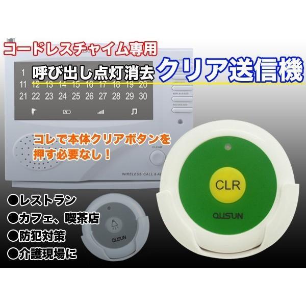 クリア送信機 単品 激安通販専門店 コードレスチャイム 呼び鈴###チャイムクリアF007A### 日本未発売 ワイヤレスチャイム