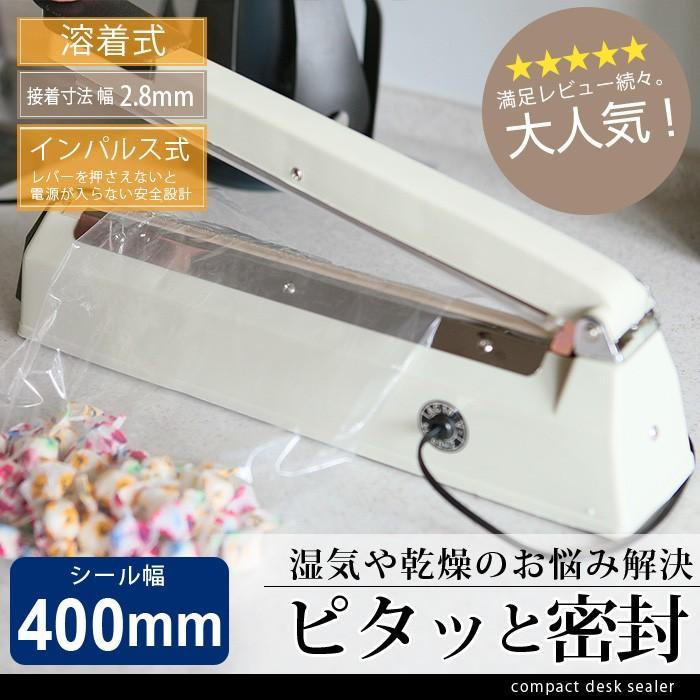 インパルス式 シーラー 40cm FR-400A### ショッピング 密封 商品梱包###シーラー 今ダケ送料無料