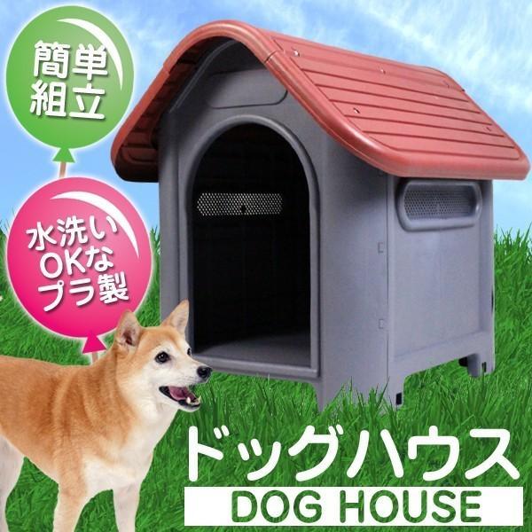 三角屋根のボブハウス プラスチック製犬小屋 小型犬###犬小屋7330248### 最新 爆安プライス