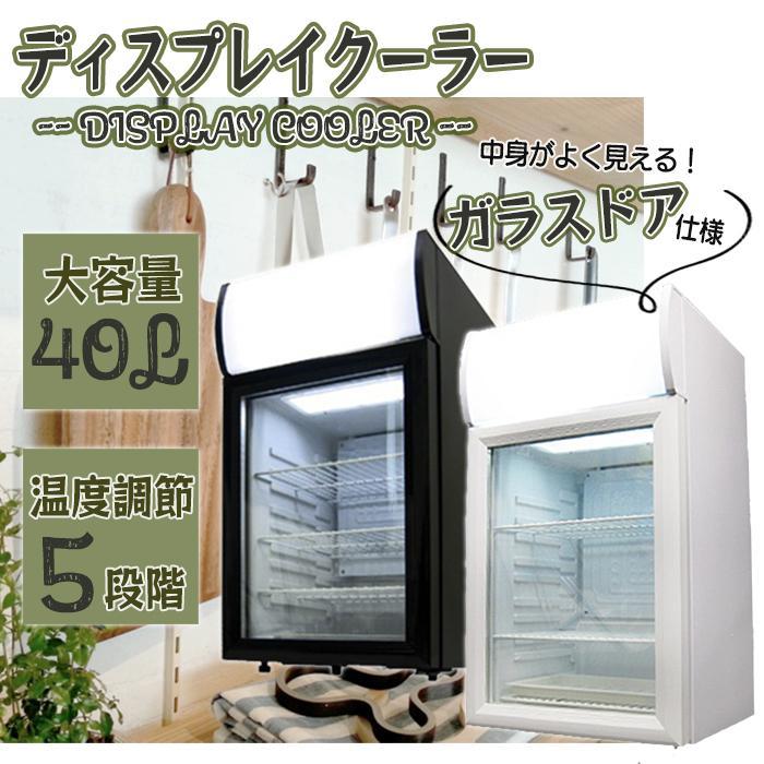 業務用ディスプレイクーラー 冷蔵ショーケース###冷蔵庫/SC40B☆###